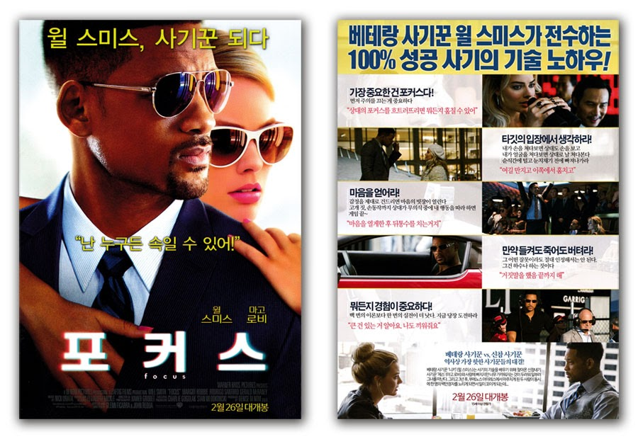 Movie Posters 2015: GAKGOONG POSTERS: Focus Movie Poster 2015 Will Smith