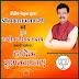 प्रकाश भगत को पुनः BJP राष्ट्रीय सदस्य बनाये जाने पर कार्यकताओं ने दी बधाई