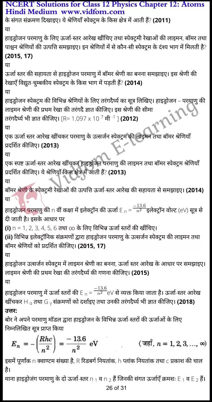 class 12 physics chapter 12 light hindi medium 26