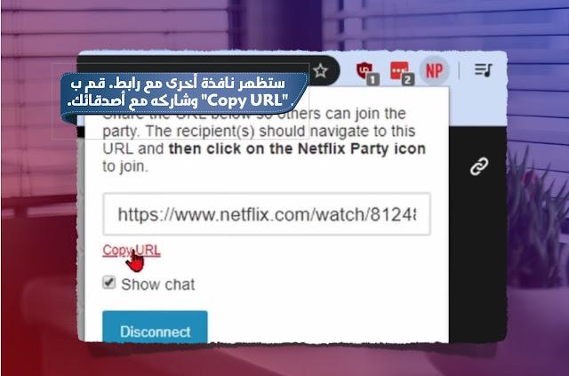 """ستظهر نافذة أخرى مع رابط. قم بـ """"copy URL"""" وشاركه مع أصدقائك."""
