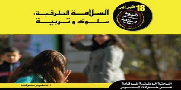 18 فبراير يوم وطني للسلامة الطرقية