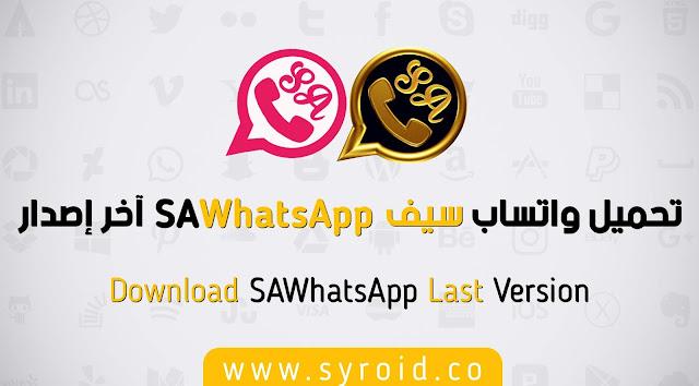 تحميل واتساب سيف الذهبي ضد الحظر والزهري اخر اصدار download sawhatsapp 2020