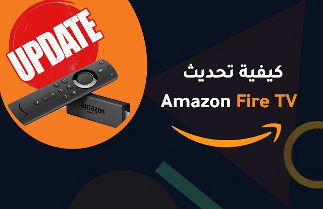 تحديثات Amazon Fire Tv stick