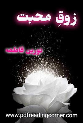 Zoq e Muhabbat By Noreen Fatima - PDF Book