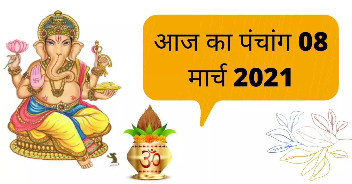 Aaj Ka Panchang 08 March 2021: सोमवार पंचांग से जानिए आज की तिथि, शुभ मुहूर्त; योग और राहुकाल