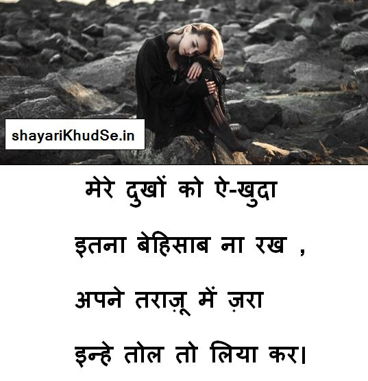 latest dukh shayari images, latest dukh images collection