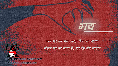 Bhay (भय) - Unpredictable Angry boy www.prkshsah2011.blogspot.in