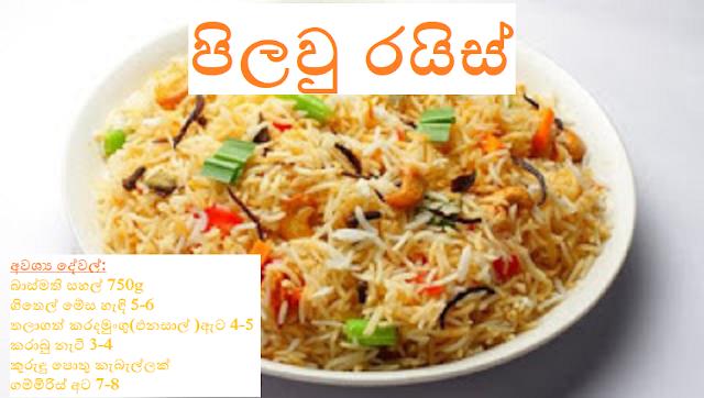 පිලවු රයිස් (Pilau Rice)