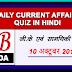 GK & Current Affairs Quiz in Hindi 10 October 2017