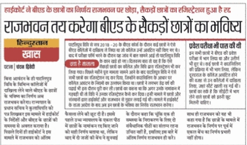 Governor House decided future of BED students of bihar