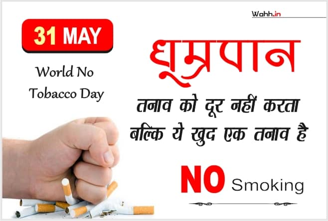 World No Tobacco Day Slogans Images