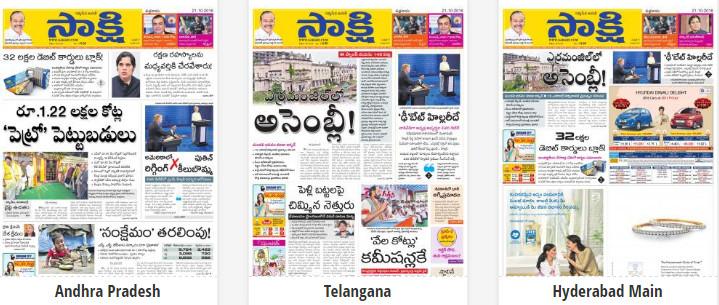 Today Sakshi News Paper Pdf