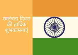 Essay On independence Day For Class 5 In Hindi
