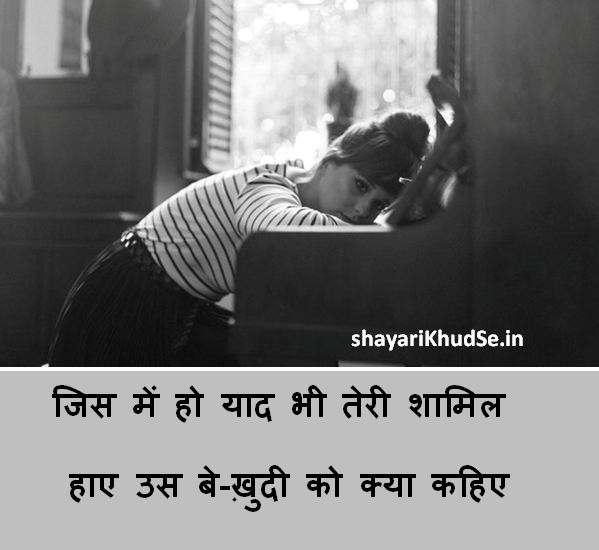 missing shayari in hindi download, missing shayari in hindi for love