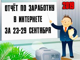 Отчёт по заработку в Интернете за 23-29 сентября 2019 года