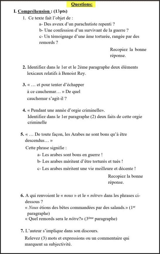بكالوريا لغة فرنسية