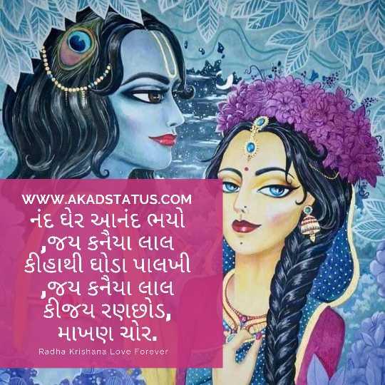 Radha Krishna love  gujarati shayari, krishna love gujarati quotes, krishna gujarati shayari images, Kanha love gujarati shayari images, radha krishna janmashtmi gujarati images