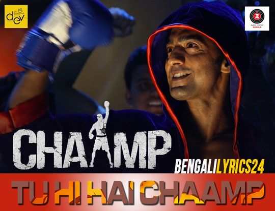 Tu Hi Hai Chaamp - Dev, Rukmini Maitra, Chaamp (2017) Movie