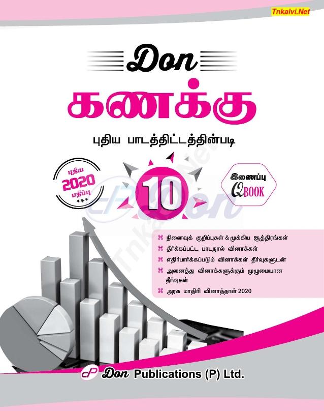 10th Standard - Maths Guide - Don - Tamil Medium - Tnkalvi ...