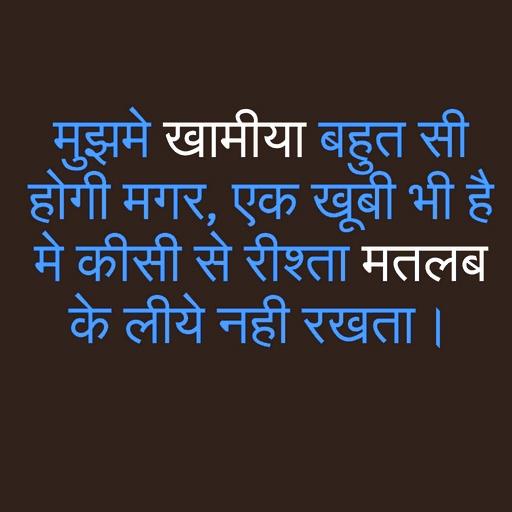 Best Attitude Hindi Status For Whatsapp
