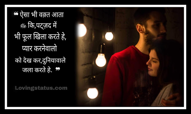 Meaning of True Love Quotes