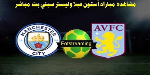 مشاهدة مباراة أستون فيلا وليستر سيتي بث مباشر بتاريخ 08-12-2019 الدوري الانجليزي