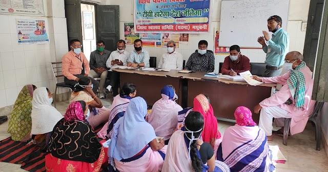 बिस्फी PHC के सभागार में यक्ष्मा उन्मूलन हेतु प्रखंड स्तरीय समन्वय समिति की हुई बैठक