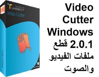 Tuneskit Video Cutter Windows 2.0.1 قطع ملفات الفيديو والصوت