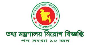 Bangladedh Ministry of Information new job circular 2019. তথ্য মন্ত্রণালয়ে নতুন চাকরির নিয়োগ বিজ্ঞপ্তি ২০১৯