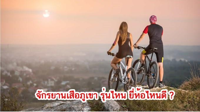 จักรยานเสือภูเขา รุ่นไหน ยี่ห้อไหนดี ?