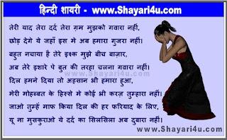 Teri Yaad Tera Dard - Sad Shayari