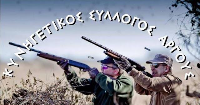 Κυνηγετικός Σύλλογος Άργους- Μυκηνών: Αισθανόμαστε πολίτες δεύτερης κατηγορίας ως Κυνηγοί