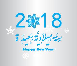 صور راس السنة الميلادية 2018 Happy new year