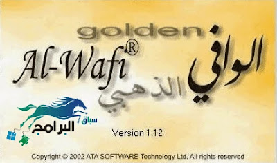 golden al wafi