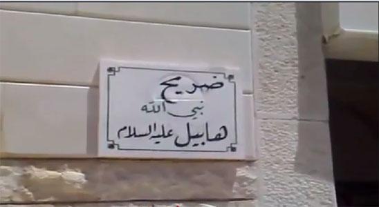 بالفيديو | قبر هابيل أبناء أبونا آدم وأمنا حواء عليهما السلام ، شاهد حجم هذا القبر لن تصدق عينيك