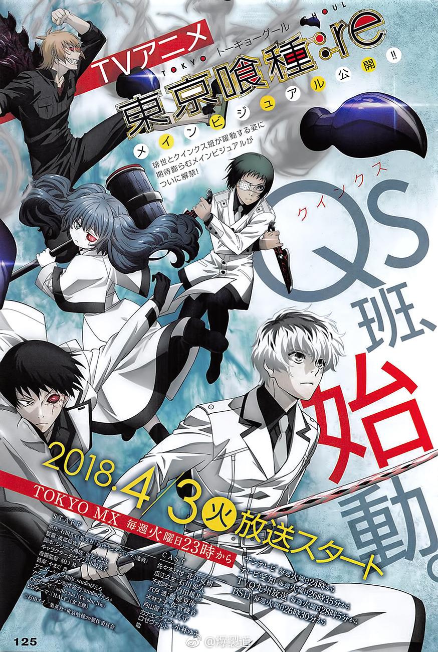 Nueva imagen y fecha de estreno para el anime Tokyo Ghoul: re