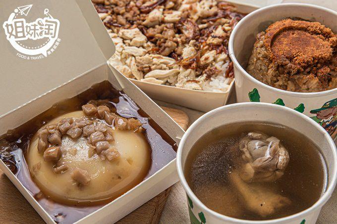 阿嬤幾十年不變的好滋味,經典碗粿傳統小吃,南部口味的鹹甜米糕!-阿嬤碗粿自由店