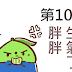 【胖胖漫畫】第10話 胖胖生氣了