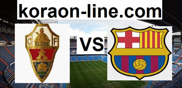 كورة اون لاين مشاهدة مباراة برشلونة وألتشي بث مباشر اليوم 19-09-2020 كأس جوهان غامبر