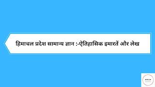 हिमाचल प्रदेश सामान्य ज्ञान :-ऐतिहासिक इमारतें और लेख