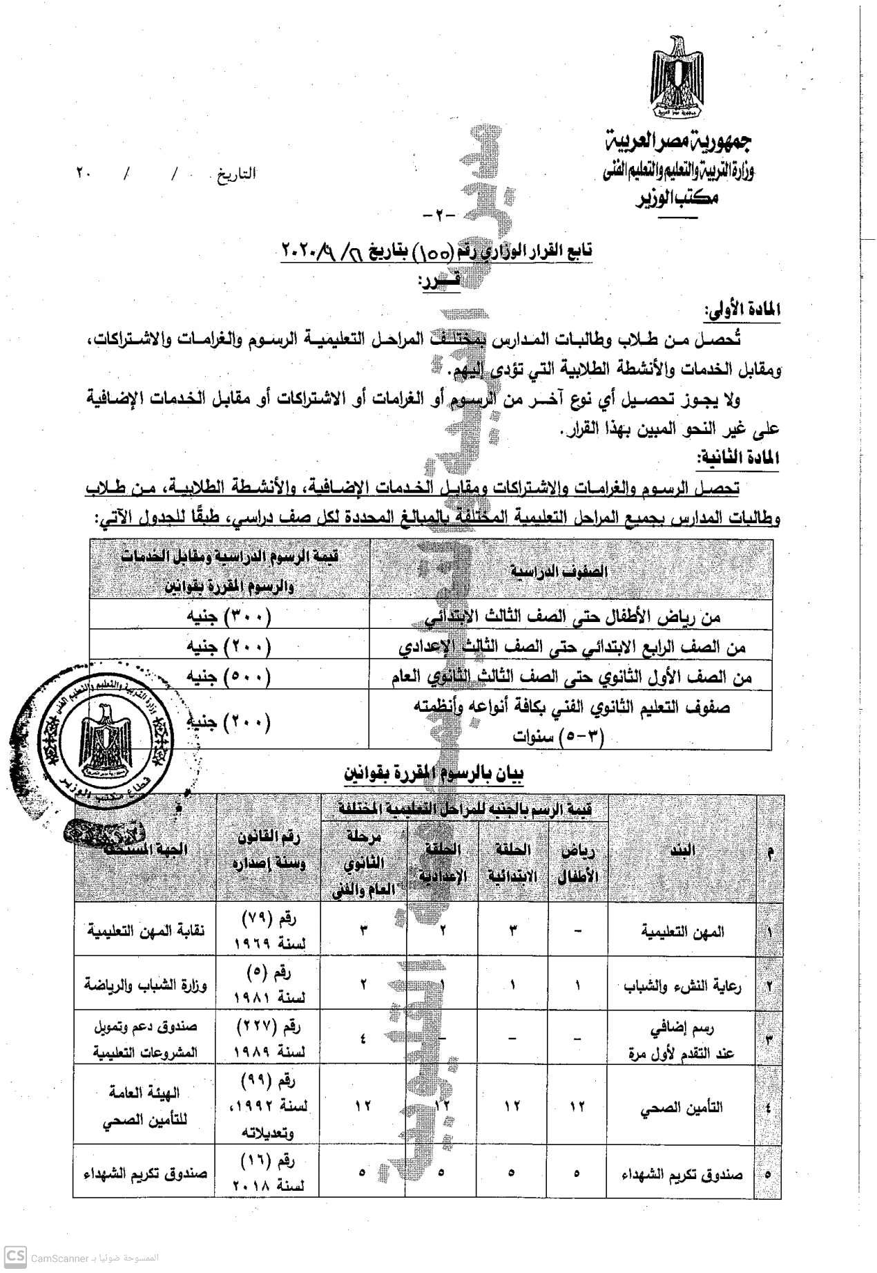 """رسميا.. المصروفات الدراسية للعام ٢٠٢١/٢٠٢٠.. من ٢٠٠ لـ ٥٠٠ جنية """"مستند"""" 2"""