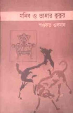 মনিব ও তাহার কুকুর - শওকত ওসমান Monib O Tahar Kukur - Shawkat Osman