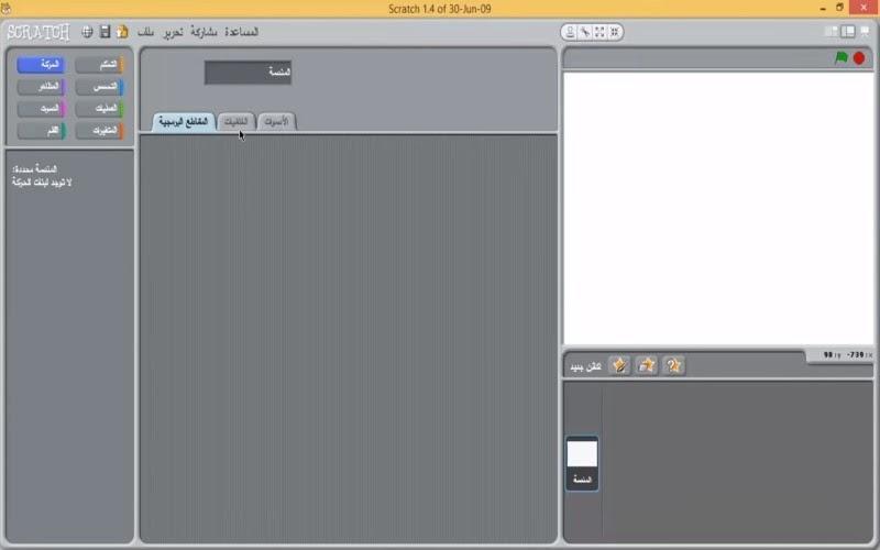 تحميل برنامج سكراتش للكمبيوتر مجانا