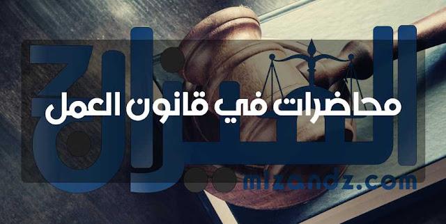 محاضرات في قانون العمل الجزائري من إعداد د. ساسان PDF