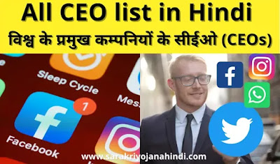 All CEO list in Hindi