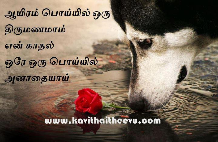 kadhal kavithai   sad love poem tamil kavithaigal tamil poems 2017