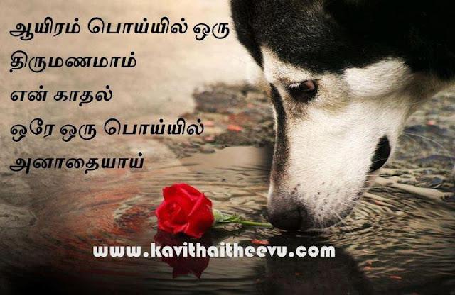 tamil kavithaigal tamil poems 2017