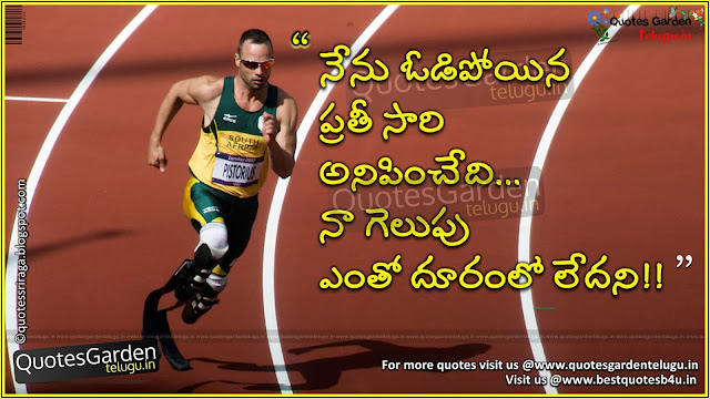 Nice Telugu Inspirational Quotes Victory thoughts