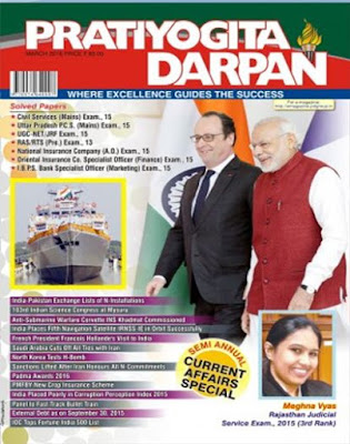 Download Free Pratiyogita Darpan PDF 2016-2017