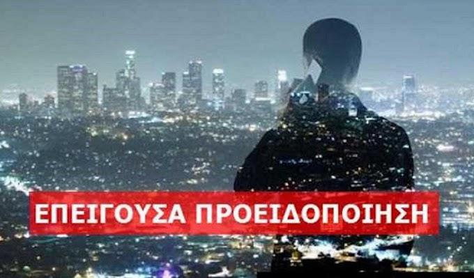 ΠΡΟΕΙΔΟΠΟΙΗΣΗ ΒΟΜΒΑ....!!ΜΑΥΡΟΣ ο ΣΕΠΤΕΜΒΡΙΟΣ....;;;Καμία Ελληνική Κυβέρνηση δεν μπορεί να διαχειριστεί από μόνη της αυτό που ΕΣΚΑΣΕ ξαφνικά...!!Κρίσιμες οι στιγμές...!!